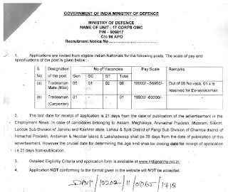 17 Corps OMC – Recruitment 2018