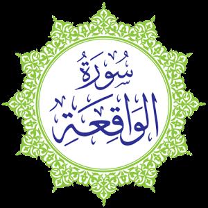 Kaligrafi Surat Al Waqiah b