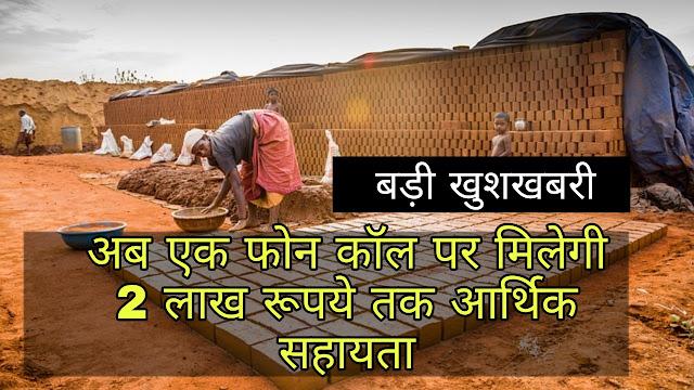 Labour Government Scheme In Hindi