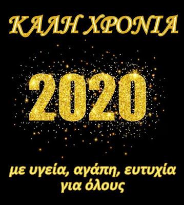 Μαύρο φόντο με χρυσά γράμματα που γράφουν: Καλή χρονιά, 2020, με υγεία, αγάπη, ευτυχία για όλους.