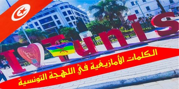 لائحة الكلمات الامازيغية في اللهجة التونسية