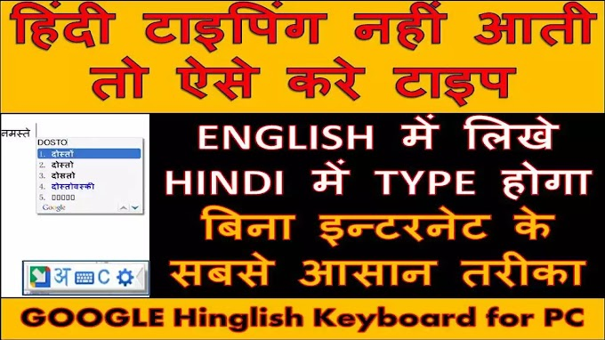 Google Input Tools Offline Installer for Windows 10/8/7/XP : Hinglish to Hindi Typing in Computer (Namaste ⇒  नमस्ते)