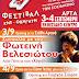 Άρτα:47ο Φεστιβάλ ΚΝΕ-ΟΔΗΓΗΤΗ Παρασκευή 3 και Σάββατο 4 Σεπτεμβρίου