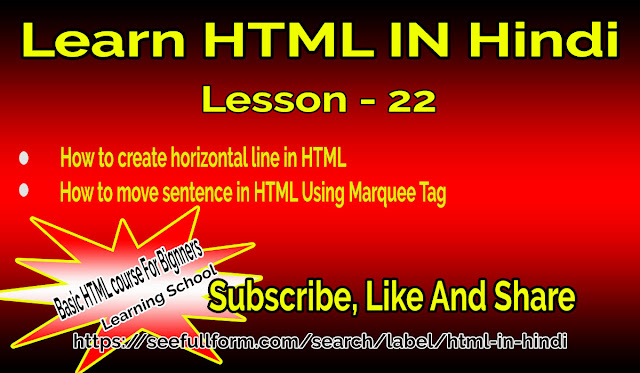 How To Draw Horizontal Line In HTML   How To Move Sentence Using Marquee Tag In HTML