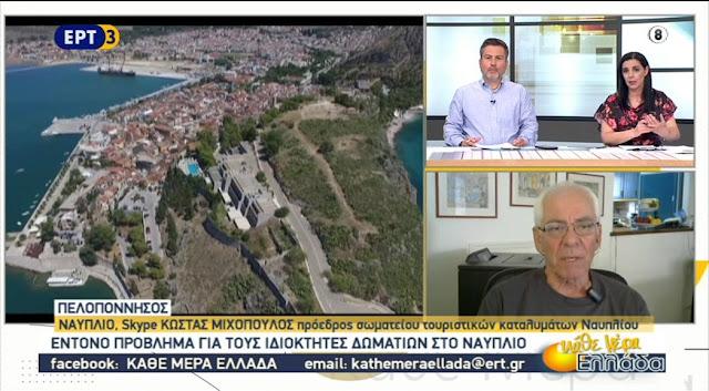 Μεγάλο πρόβλημα για τους ιδιοκτήτες ενοικιαζομένων δωματίων στο Ναύπλιο (βίντεο)