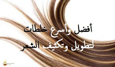 أفضل وأسرع خلطات لتطويل وتكثيف الشعر