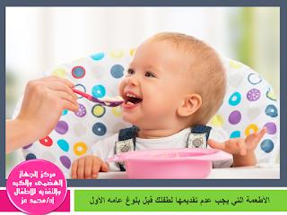 الأطعمة التى يجب عدم تقديمها لطفلك قبل بلوغ عامه الأول