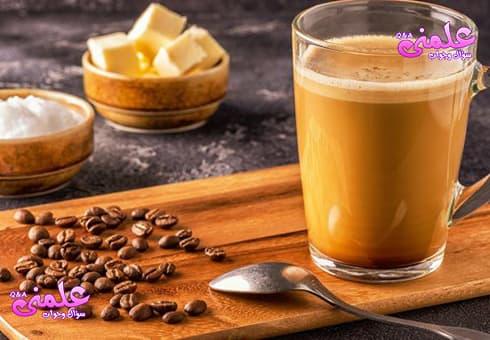 فوائد إضافة السمن للقهوة