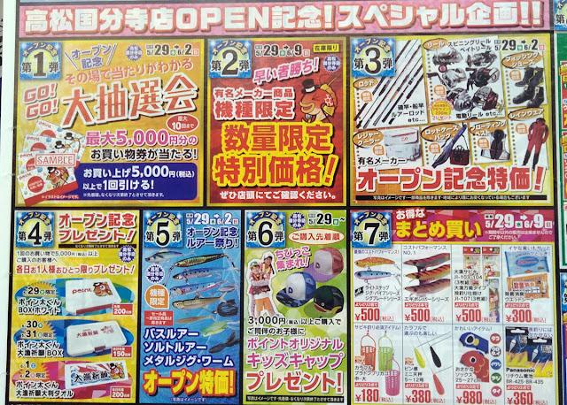 釣具のポイント 高松国分寺店の広告