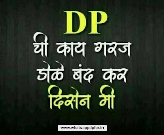 marathi images for whatsapp