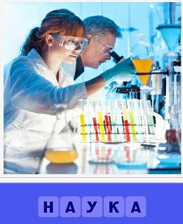 за столом в лаборатории мужчина и женщина занимаются наукой
