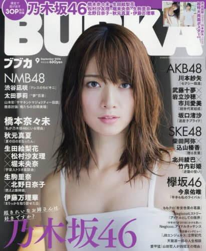 BUBKA ブブカ 2016年09月号