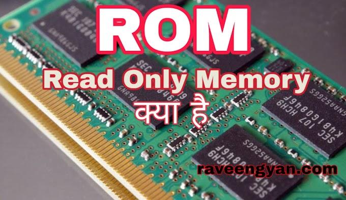 ROM क्या है और यह कैसे काम करता है | पूरी जानकारी हिंदी में |