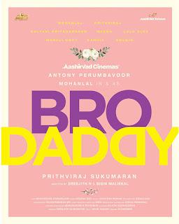 Bro Daddy Malayalam movie, mallurelease