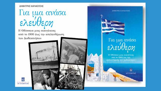 """Το επικό μυθιστόρημα """"Για μια ανάσα ελεύθερη"""" παρουσιάζεται στο Ναύπλιο"""