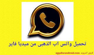 تحميل واتس اب الذهبى | برنامج واتساب | Download Whats App Gold