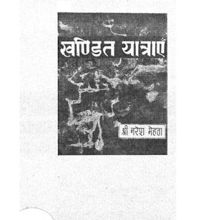 Khandit-Yatra