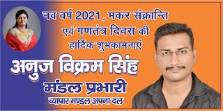 *Ad : अपना दल व्यापार मण्डल प्रकोष्ठ के मंडल प्रभारी अनुज विक्रम सिंह की तरफ से नव वर्ष 2021, मकर संक्रान्ति एवं गणतंत्र दिवस की हार्दिक बधाई*