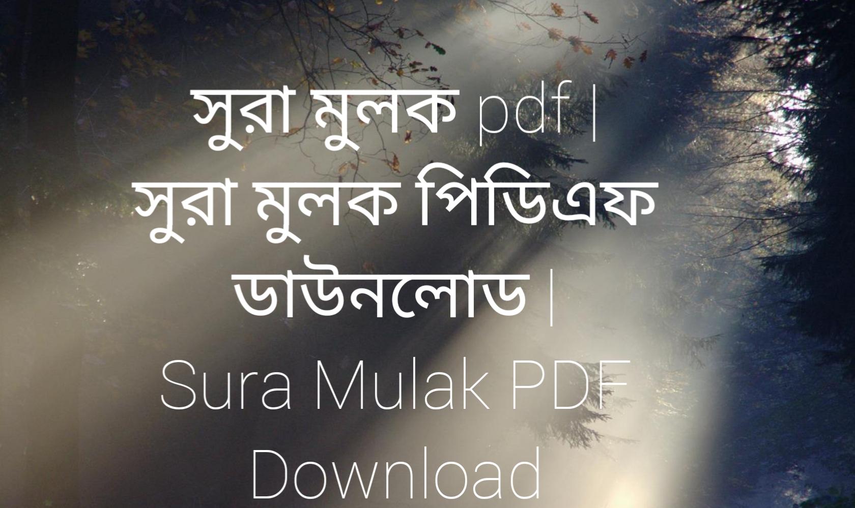 সুরা মুলক pdf, সুরা মুলক পিডিএফ ডাউনলোড, সুরা মুলক পিডিএফ, সুরা মুলক pdf download,