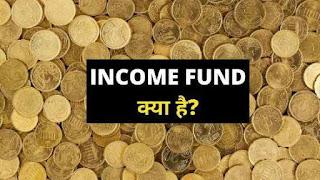 Income Fund Hindi