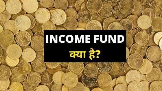इनकम फण्ड क्या है -Income Fund Hindi
