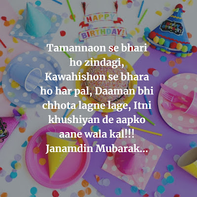 Happy Birthday Wishes messages sms