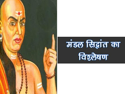 कौटिल्य के मण्डल सिद्धान्त का विश्लेषण Analysis of Kautilya's Mandal theory