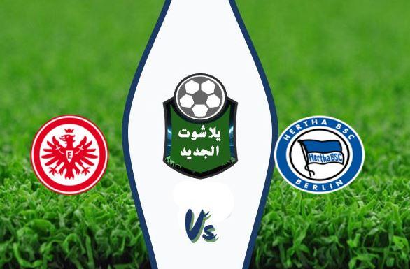 نتيجة مباراة هيرتا برلين وآينتراخت فرانكفورت اليوم الجمعة 25 سبتمبر 2020 الدوري الالماني