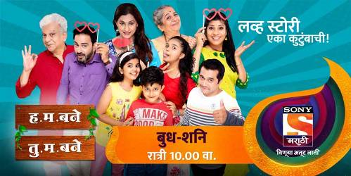 Hum Bane Tum Bane sony Marathi comedy tv Serial schedule, story, timing, TRP rating this week, actress, actors name with photos