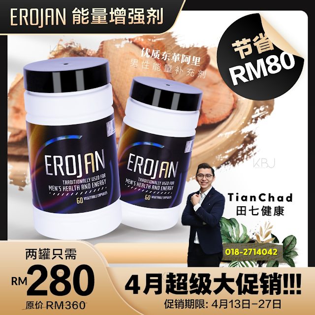 EROJAN 大促销 Promotion 2021 April - Buy TWO bottles at RM280 instead of RM360 两罐 RM280