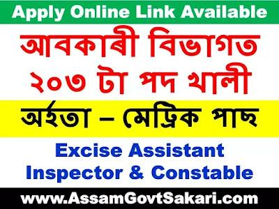 Assam Excise Department Recruitment 2020