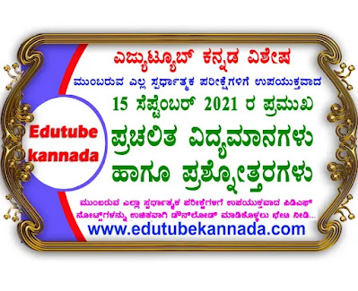 15-09-2021 Daily Current Affairs and Current Affairs Question Answers in Kannada for All Competitive Exams