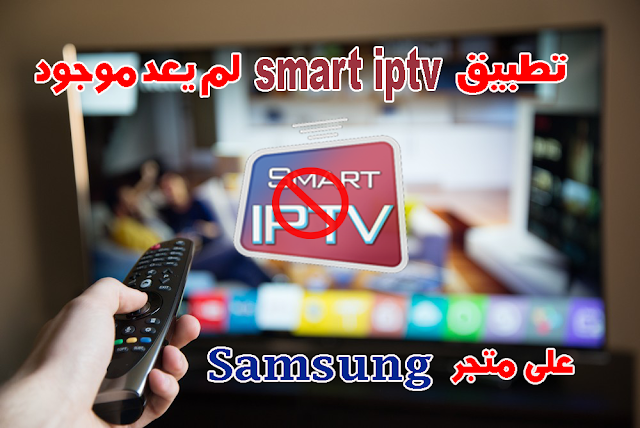 خبر محزن لمحبي تطبيق smart iptv لم يعود مجود على سمارت تيفي
