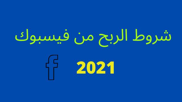 تعرف على  شروط الربح من الفيسبوك لسنة  2021
