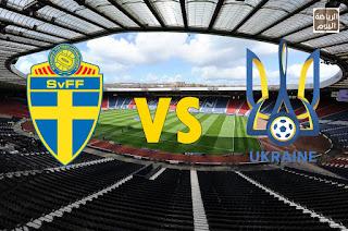 موعد مشاهدة المباراة بين منتخبين سويد و أكرانيا في ( يورو 2020 ) 29/6/2021