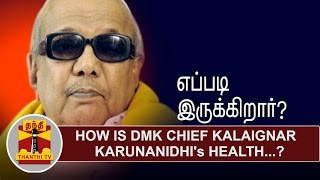 How is DMK Chief Karunanidhi's Health…? – Thanthi Tv