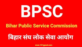 Bpsc panchayat Auditor vacancy, bpsc latest news, latest jobs, job news today