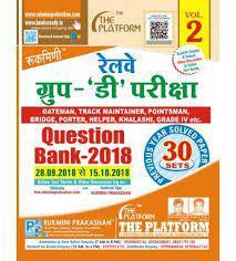 Railway Group D Exam Question Bank PDF VOL 2