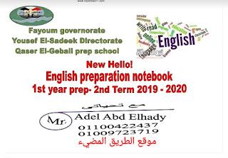 التحضير الالكترونى الكامل للغة الانجليزية للصف الاول الاعدادى المنهج الجديد 2020