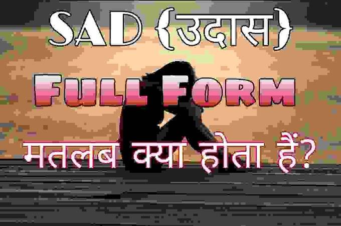 Very SAD full form Meaning in Hindi का मतलब क्या होता है।