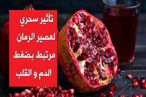 تأثيرسحري لعصير الرمان مرتبط بضغط الدم والقلب