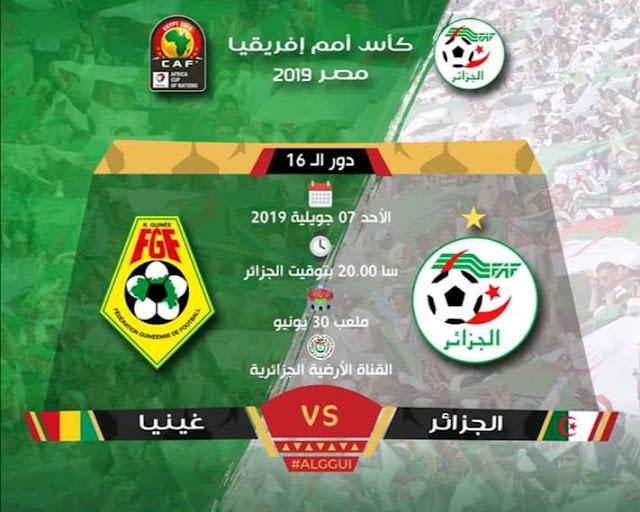 مشاهدة مباراة الجزائر و غينيا بث مباشر