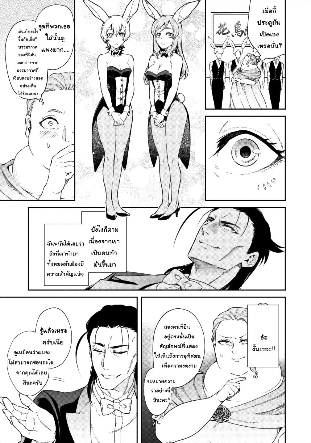 อ่านการ์ตูน Maousama Retry! ตอนที่ 14 หน้าที่ 17