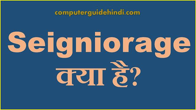 Seigniorage क्या है?