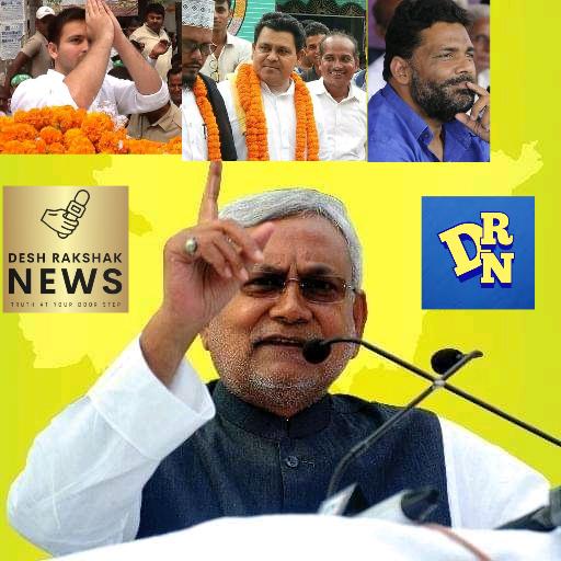 Bihar Political Parties RJD, JDU, JAP, BIP, Congress