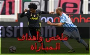أهداف مباراة سبال ويوفنتوس في الدوري الإيطالي