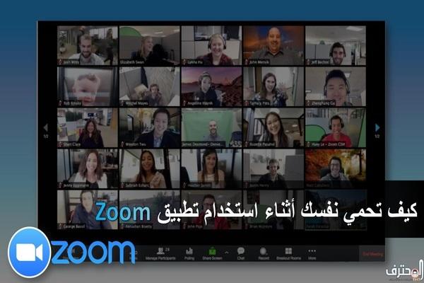 كيف تحمي نفسك أثناء استخدام تطبيق Zoom