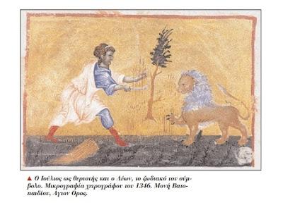 O Iουλιος ως θεριστης και ο Λεων, το ζωδιακο του συμβολο. Mικρογραφία χειρογράφου του 1346. Mονή Βατοπαιδίου, Aγιον Oρος.