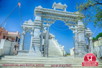 Shitla Devi Temple Pratapgarh