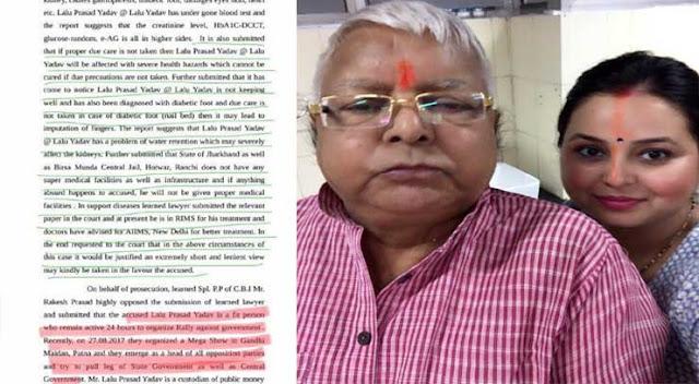 क्या लालू मोदी सरकार के खिलाफ बोलने की जुर्म में जेल गए, CBI ने यह क्या कह डाला